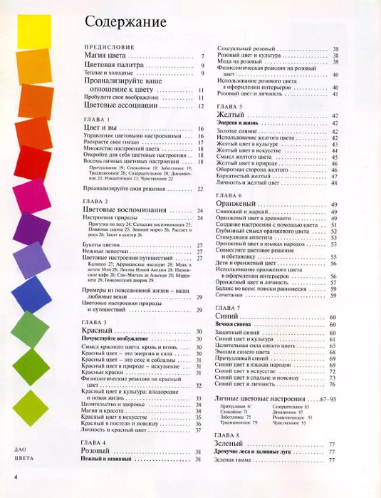 Дао цвета_2 (535x700, 332Kb)