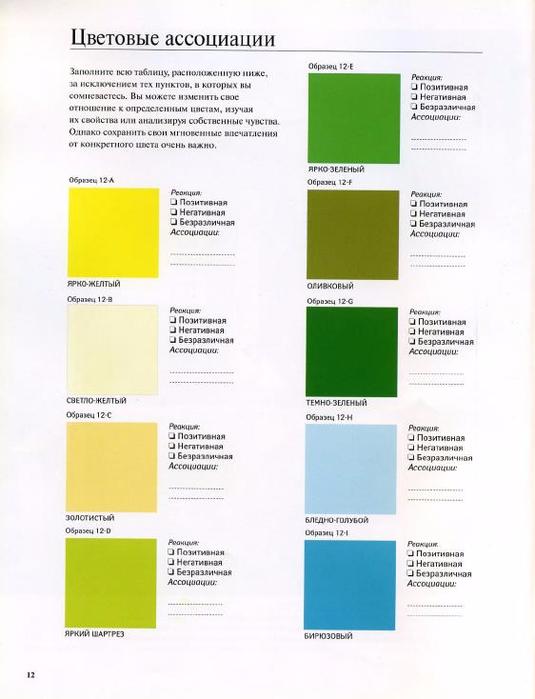 Дао цвета_10 (535x700, 215Kb)