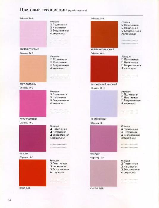 Дао цвета_12 (535x700, 208Kb)