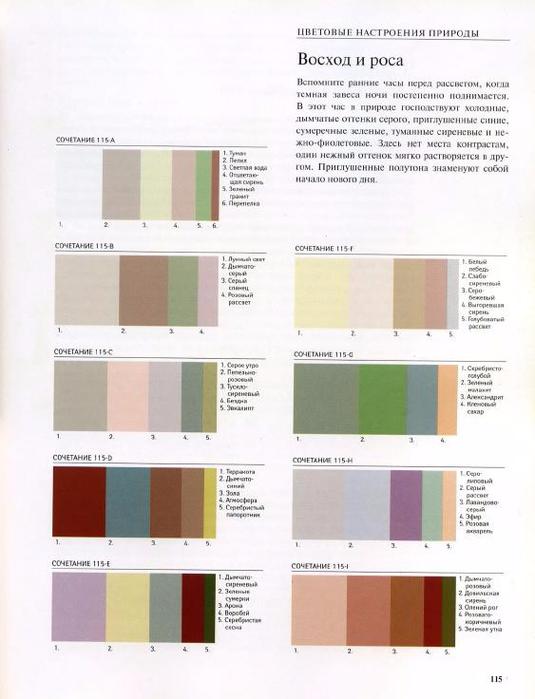 Дао цвета_113 (535x700, 240Kb)