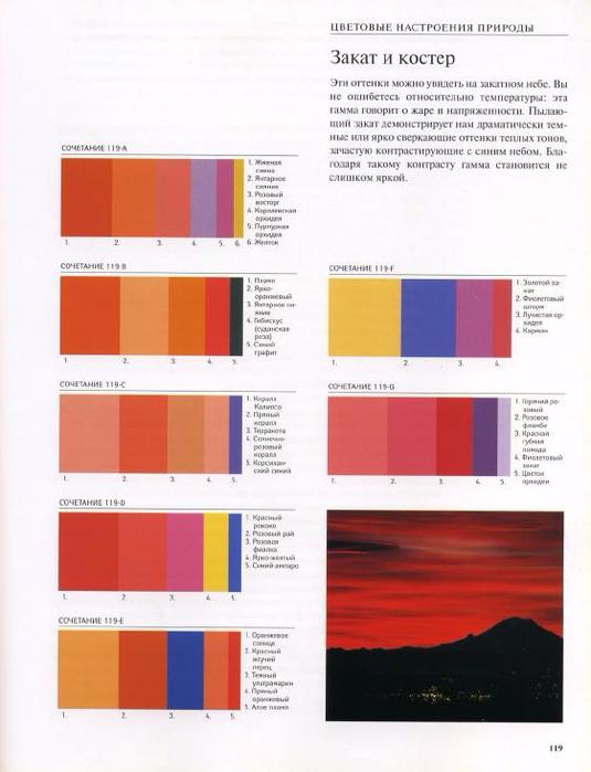 Дао цвета_117 (535x700, 244Kb)