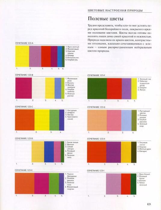 Дао цвета_121 (535x700, 240Kb)