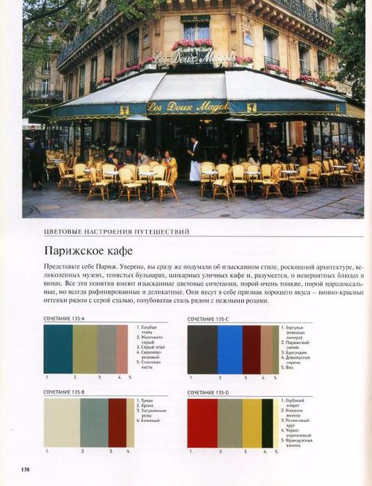 Дао цвета_136 (535x700, 360Kb)