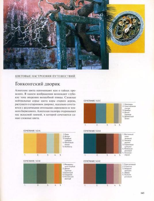 Дао цвета_141 (535x700, 322Kb)