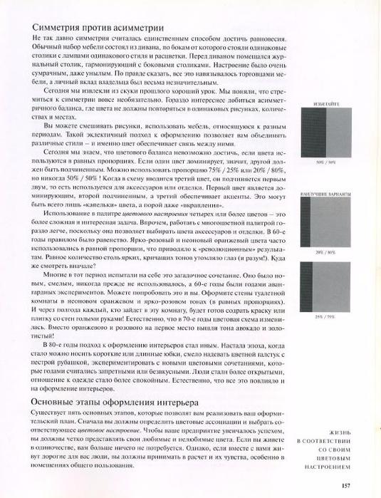Дао цвета_155 (535x700, 338Kb)