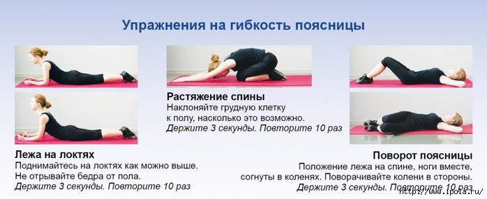 """alt=""""Упражнения против боли в пояснице""""/2835299__2_ (700x286, 120Kb)"""