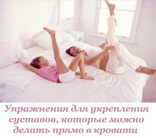 2749438_Yprajneniya_dlya_ykrepleniya_systavov_kotorie_mojno_delat_pryamo_v_krovati (500x440, 37Kb)