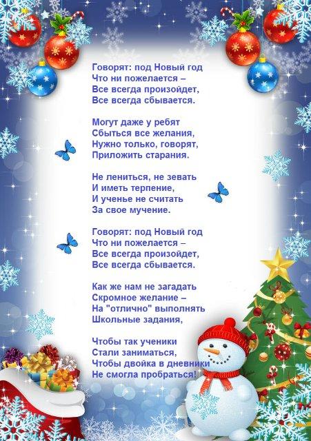 Сценарий на новый год для детей 1 3 лет