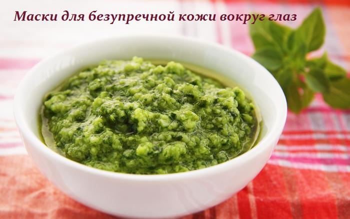 2749438_Maski_dlya_bezyprechnoi_koji_vokryg_glaz (700x439, 408Kb)