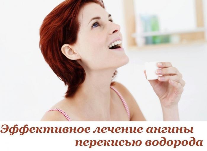 2749438_Effektivnoe_lechenie_angini_perekisu_vodoroda (700x511, 183Kb)