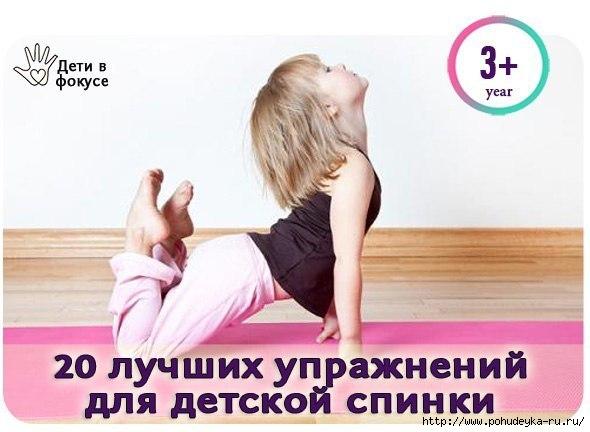 3925073_wpid20luchshihuprazhneniydlyadetskoyspinki_i_1 (590x432, 112Kb)