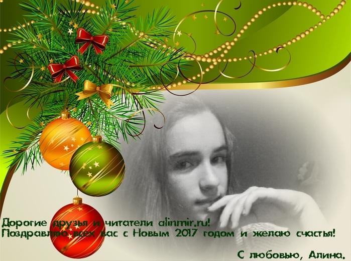 5283370_Alina_pozdravlenie (700x521, 275Kb)