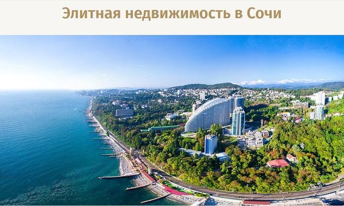 купить элитную недвижимость в сочи, элитные новостройки в Сочи купить, /4674938_Bezimyannii_1_ (700x420, 134Kb)
