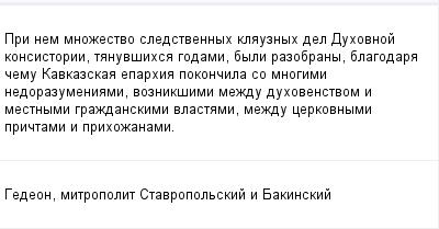 mail_119731_Pri-nem-mnozestvo-sledstvennyh-klauznyh-del-Duhovnoj-konsistorii-tanuvsihsa-godami-byli-razobrany-blagodara-cemu-Kavkazskaa-eparhia-pokoncila-so-mnogimi-nedorazumeniami-vozniksimi-mezdu (400x209, 7Kb)