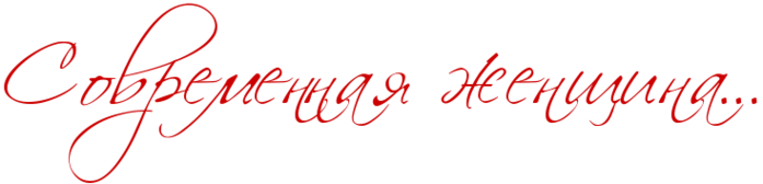 2835299_Sovremennaya_jenshina___ (700x168, 28Kb)