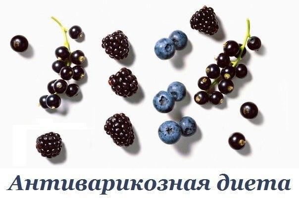 2749438_Antivarikoznaya_dieta (604x408, 40Kb)