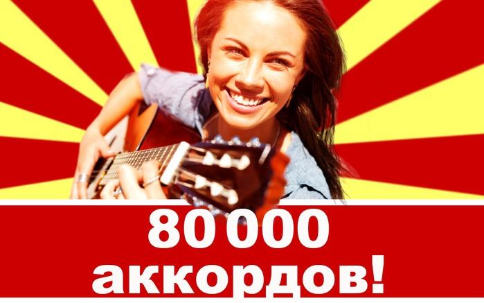 5859329_ChordsCompassLite_1_ru (700x437, 70Kb)