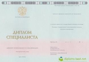 diplom-specialista-goznak-2014-2016 (313x217, 18Kb)
