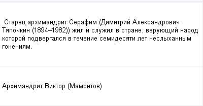 mail_122462_Starec-arhimandrit-Serafim-Dimitrij-Aleksandrovic-Tapockin-1894_1982-zil-i-sluzil-v-strane-veruuesij-narod-kotoroj-podvergalsa-v-tecenie-semidesati-let-neslyhannym-goneniam. (400x209, 7Kb)