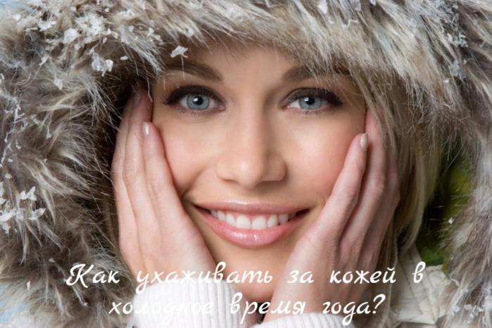 "alt=""Как ухаживать за кожей в холодное время года?""/2835299_Kak_yhajivat_za_kojei_v_holodnoe_vremya_goda (700x466, 572Kb)"