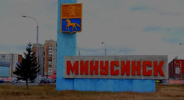 Алгоритм «Минусинск»   Яндекс