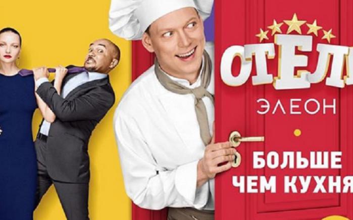Сериал Отель Элеон на СТС – продолжение сериала Кухня?
