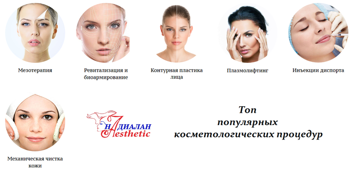 2749438_kosmetologicheskie_procedyri (700x351, 160Kb)