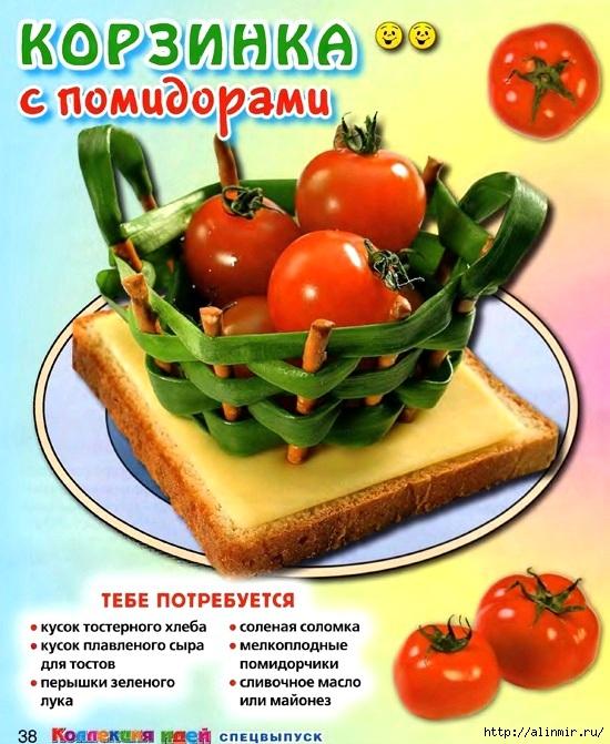 5283370_byterbrod_korzinka (550x671, 254Kb)