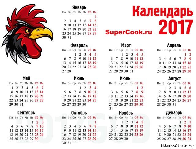 5283370_kalendar_2017 (640x487, 217Kb)