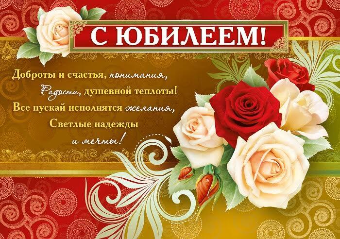 Поздравления с юбилеем в открытках