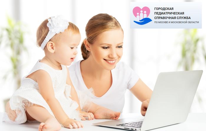 2749438_pediatricheskaya_slyjba (700x447, 280Kb)
