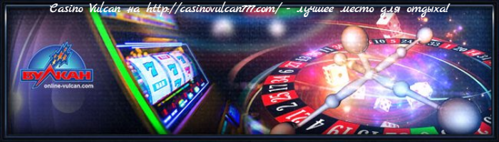 alt=Сasino Vulcan на http://casinovulcan777.com/ - лучшее место для отдыха!/2835299_ (700x200, 308Kb)
