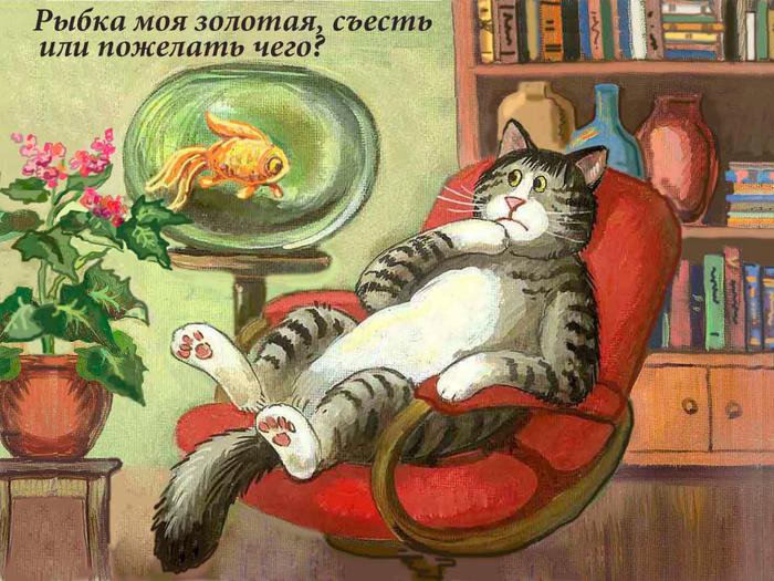 Коты родионовой открытки 94