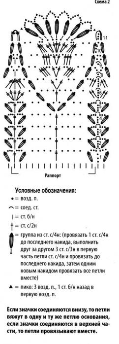 3925311_Pylover_bolshoi_razmer_2 (242x700, 105Kb)