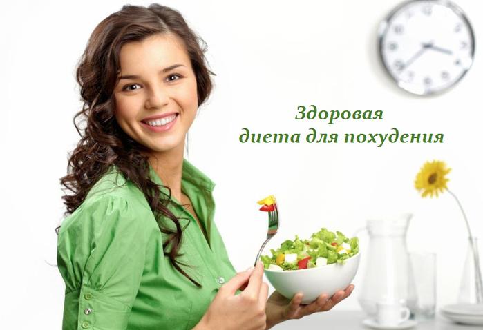 2749438_Optimalnaya_zdorovaya_dieta_dlya_pohydeniya (700x478, 286Kb)