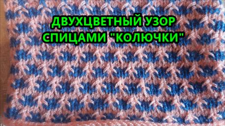 Двухцветный узор спицами колючки (458x258, 251Kb)