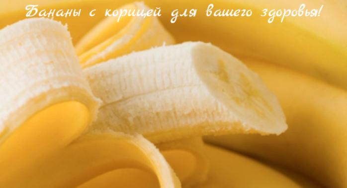"alt=""Бананы с корицей для вашего здоровья!""/2835299_Banani_s_koricei_dlya_vashego_zdorovya (700x379, 277Kb)"