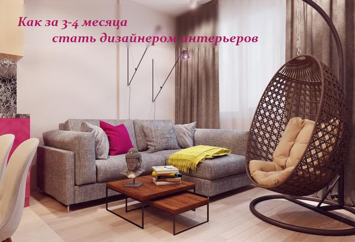 2749438_Kak_za_34_mesyaca_stat_dizainerom_intererov (700x476, 491Kb)