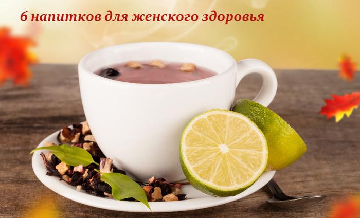 2749438_6_napitkov_dlya_jenskogo_zdorovya (700x424, 367Kb)