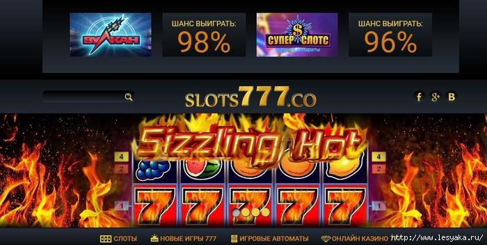 онлайн казино slots777.co - лучшие игровые слоты 777/3925073_sloti_777 (700x352, 173Kb)
