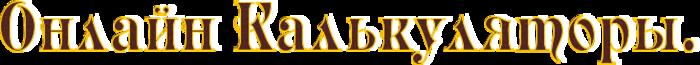 108346248_4mafru_pisec_20131224_172803_52b929d8253f6 (700x65, 124Kb)