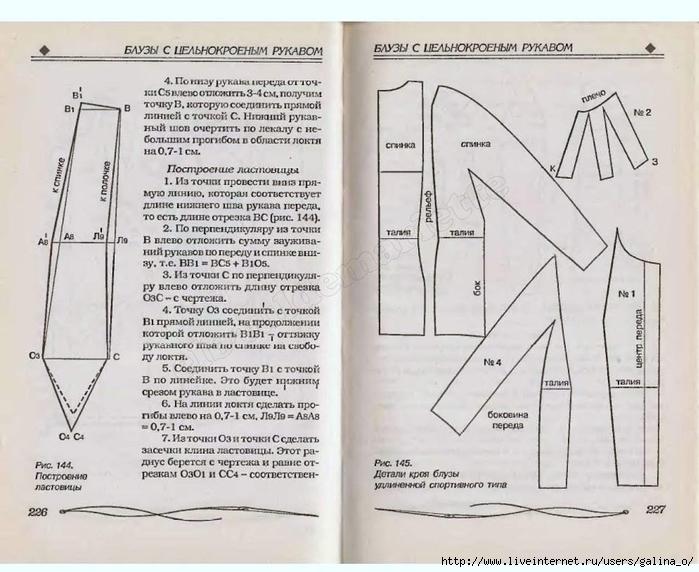 Блузка своими руками с цельнокроеными рукавами 795