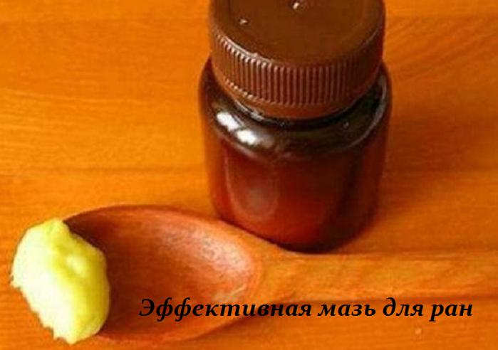 2749438_Effektivnaya_maz_dlya_ran (700x492, 360Kb)