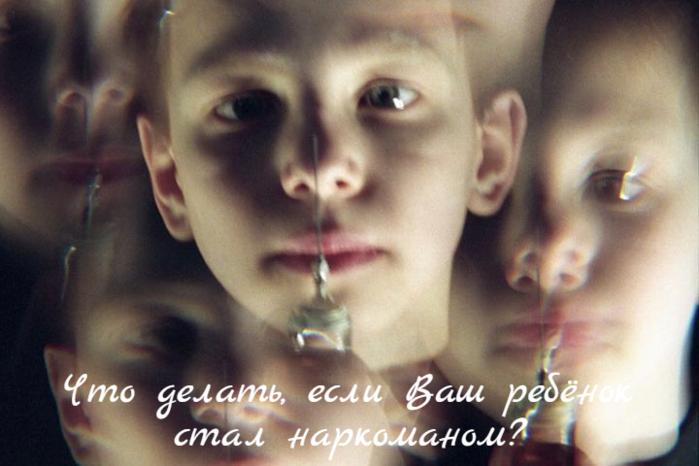 """alt=""""Что делать, если Ваш ребёнок стал наркоманом?""""/2835299__1_ (700x466, 430Kb)"""