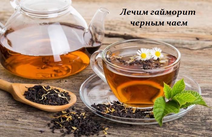 2749438_Lechim_gaimorit_chernim_chaem (700x455, 502Kb)