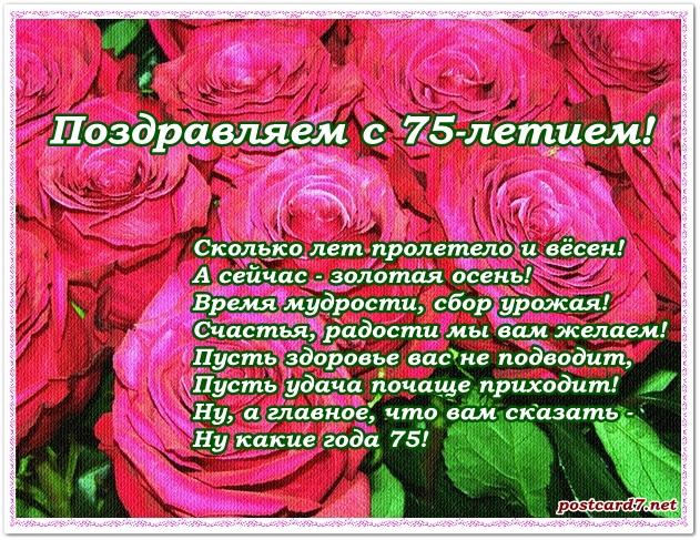 Поздравления с юбилеем маме 75 лет в прозе