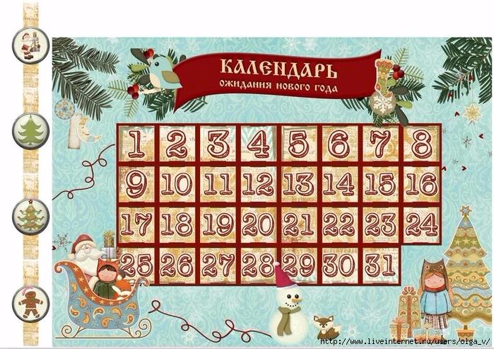 Календарь заданий до нового года