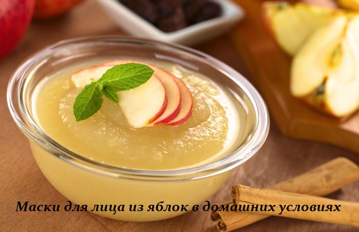 2749438_Maski_dlya_lica_iz_yablok_v_domashnih_ysloviyah (700x453, 436Kb)