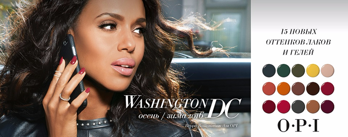 opi-washington-banner-mag2 (700x276, 214Kb)