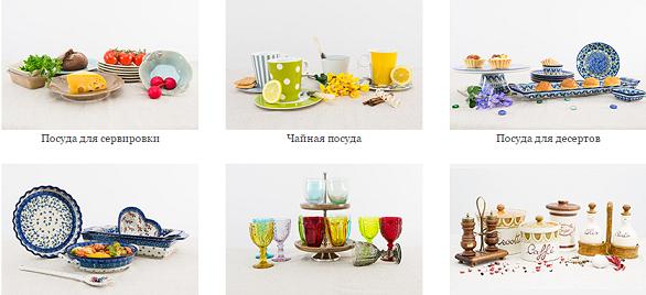 красивая посуда для дома(586x268, 213Kb)